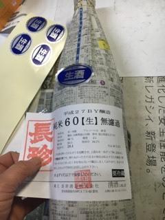 しんぶんし「27BY 純米60 無濾過生酒」八反錦&五百万石③の包装からの瓶洗い_d0007957_01421233.jpg