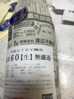 しんぶんし「27BY 純米60 無濾過生酒」八反錦&五百万石③の包装からの瓶洗い_d0007957_01422105.jpg