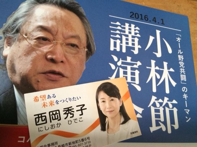 市民による野党共闘_c0052876_16173265.jpg