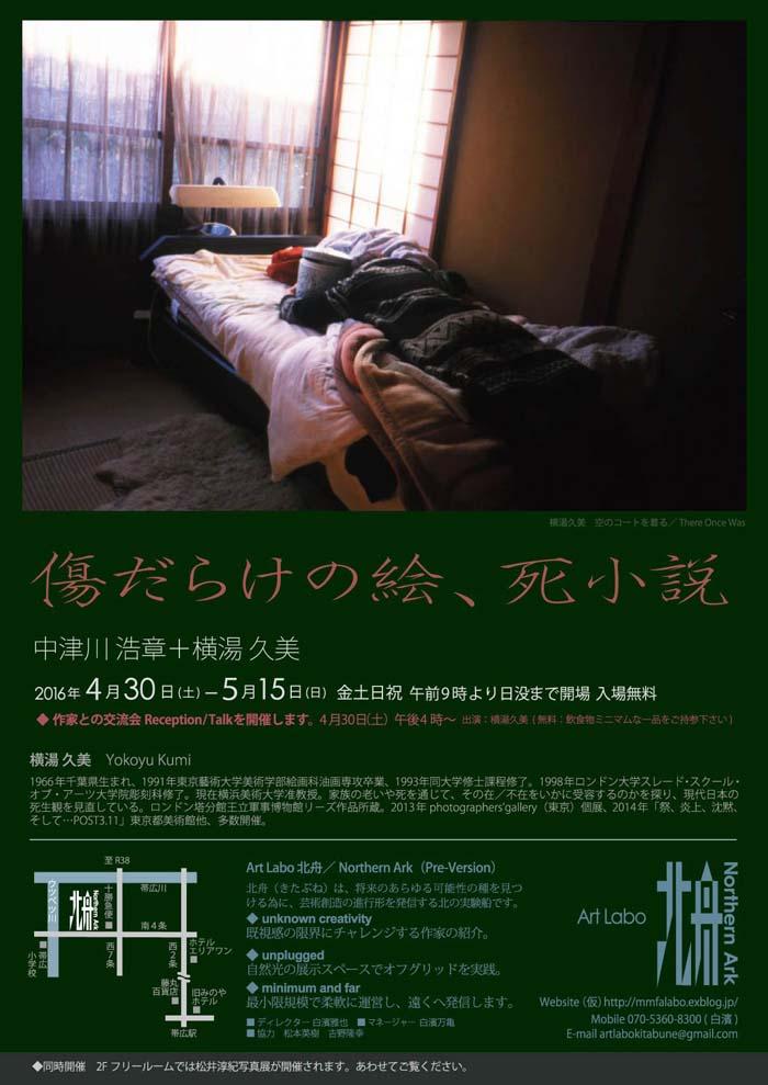 「傷だらけの絵、死小説 」中津川 浩章+横湯 久美 二人展_f0185280_22345052.jpg