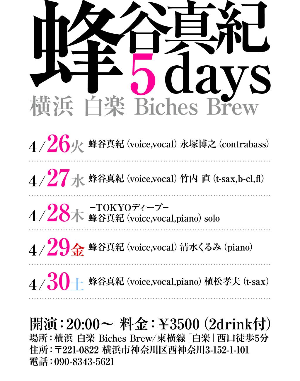「白楽小劇場5」4/26〜30_d0239981_13452419.png