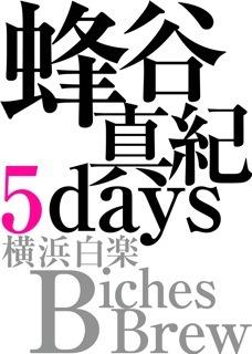 「白楽小劇場5」4/26〜30_d0239981_13540022.jpg