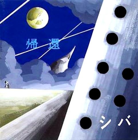 大河奔流! [論座]漫画烈伝―ガロとその時代 ⑪_a0000682_18114170.jpg