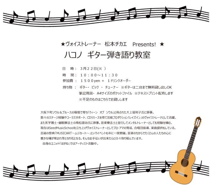 第2回 ギター弾き語り教室 生徒さん募集!_b0289601_11182224.jpg