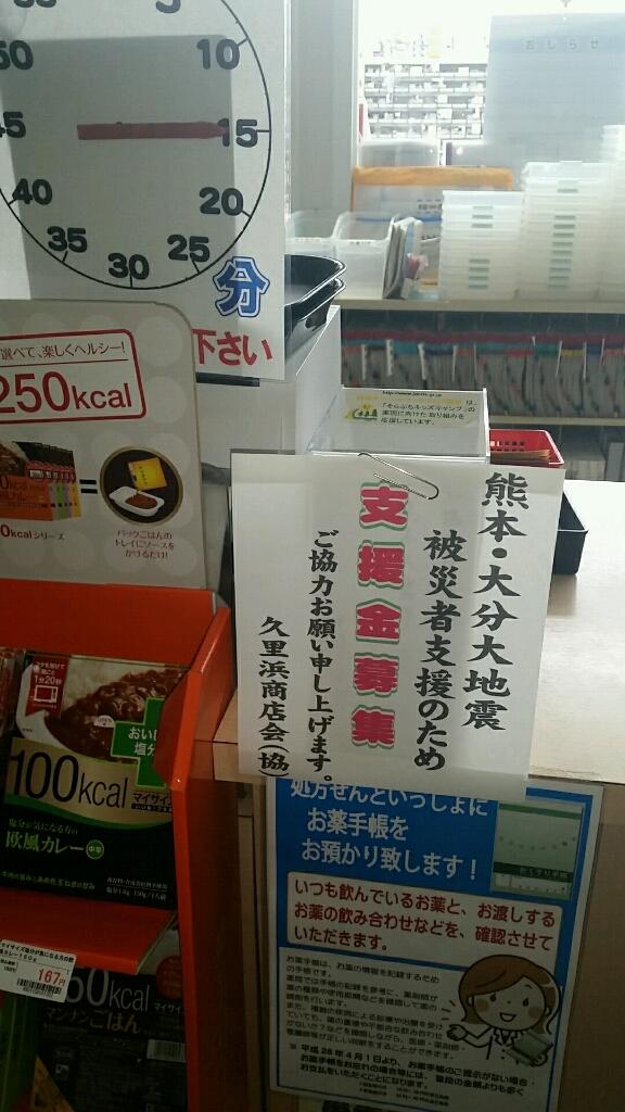熊本震災 募金開始しました_d0092901_21570596.jpg