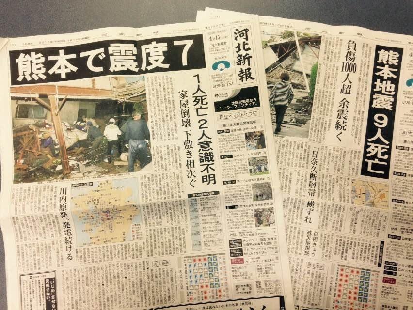 熊本地震_a0335202_16453116.jpg