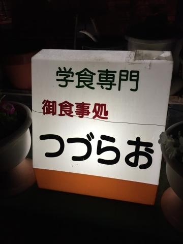 お食事処 つづらお_e0115904_16193437.jpg