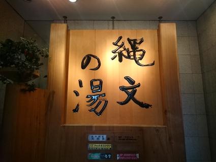 4/21 喫茶処 生ビール+天麩羅蕎麦大盛り+ソフトクリーム@縄文の湯_b0042308_0204950.jpg