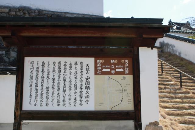 【頼久寺】春の旅 part 12_f0348831_20335253.jpg