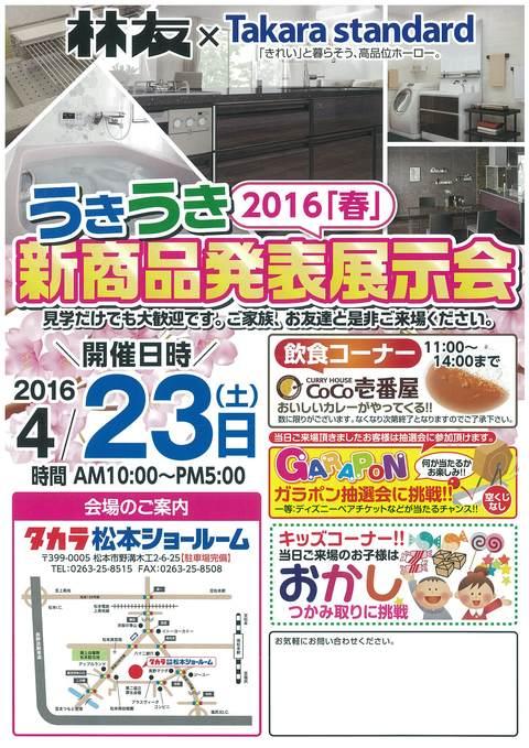 林友・タカラ展示会_e0180332_19453864.jpg