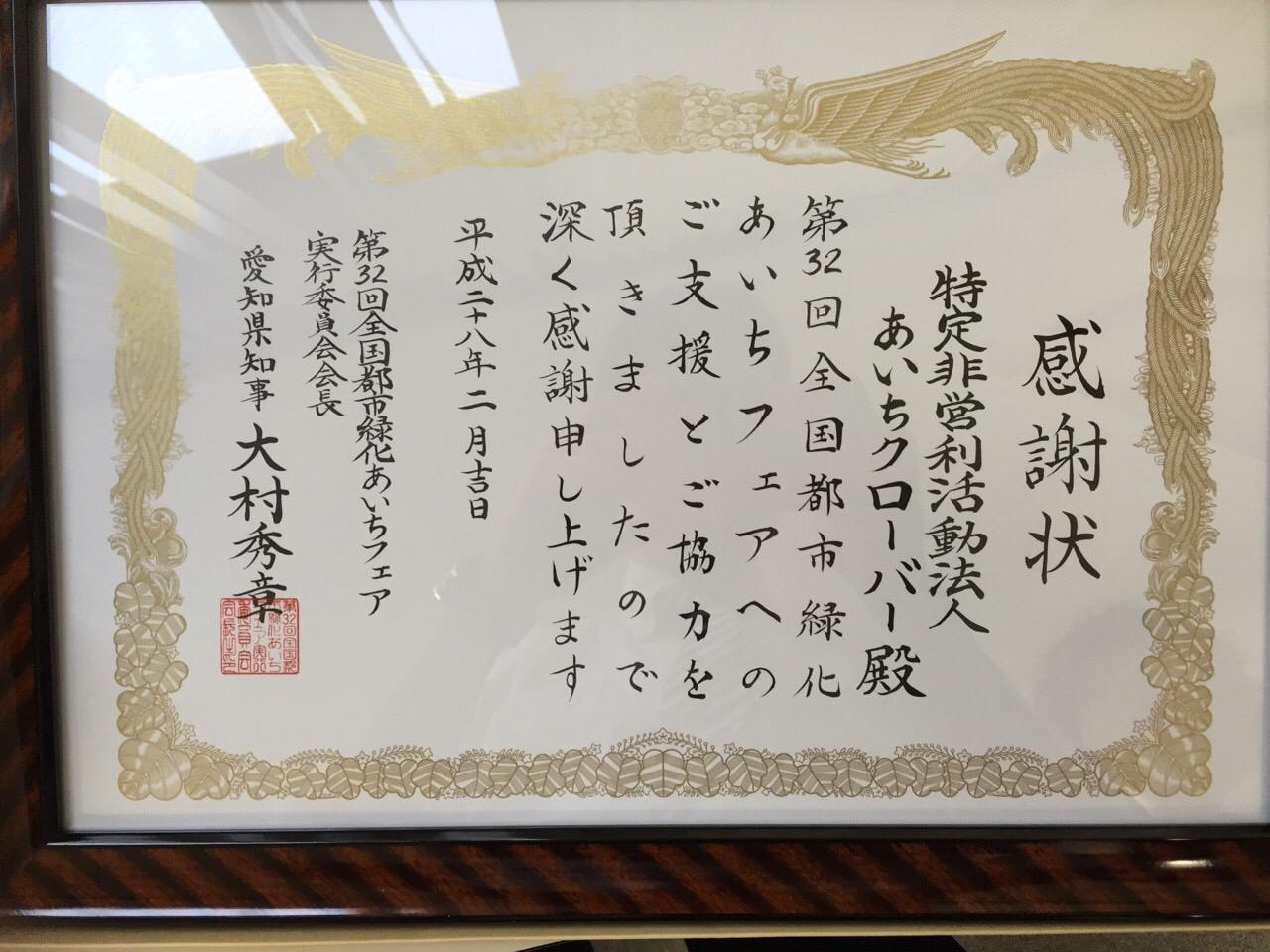 愛知県より感謝状を授与されました。_b0146633_011435.jpg