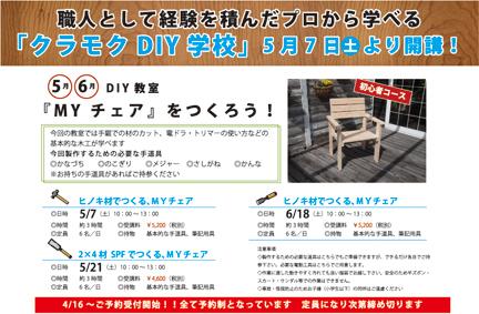 クラモク DIY学校開講!!_b0211845_13240786.jpg