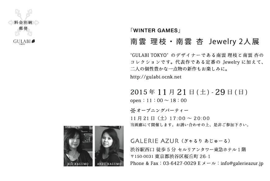 『Winter Games 』DM_c0000759_12573425.jpg