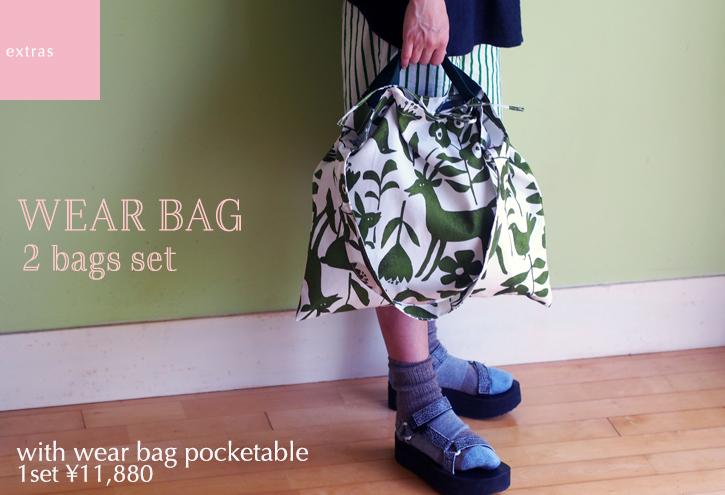 持ち方いろいろ「wear bag」_e0243765_00515457.jpg