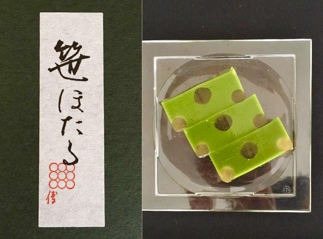 京都 『和久傳のしごとと遊び』_a0138976_14183814.jpg