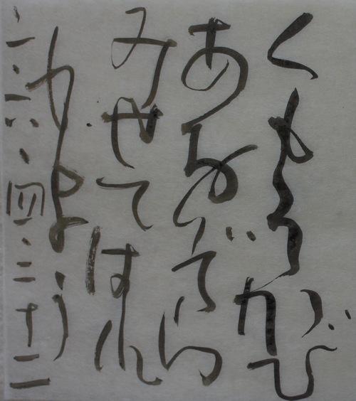 朝歌4月22日_c0169176_7405229.jpg