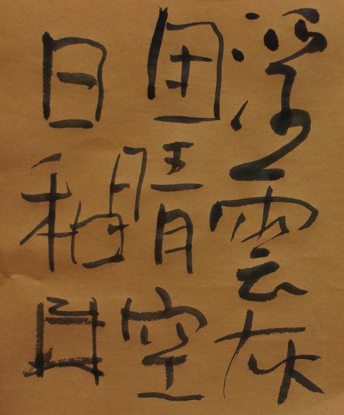 朝歌4月22日_c0169176_7413451.jpg
