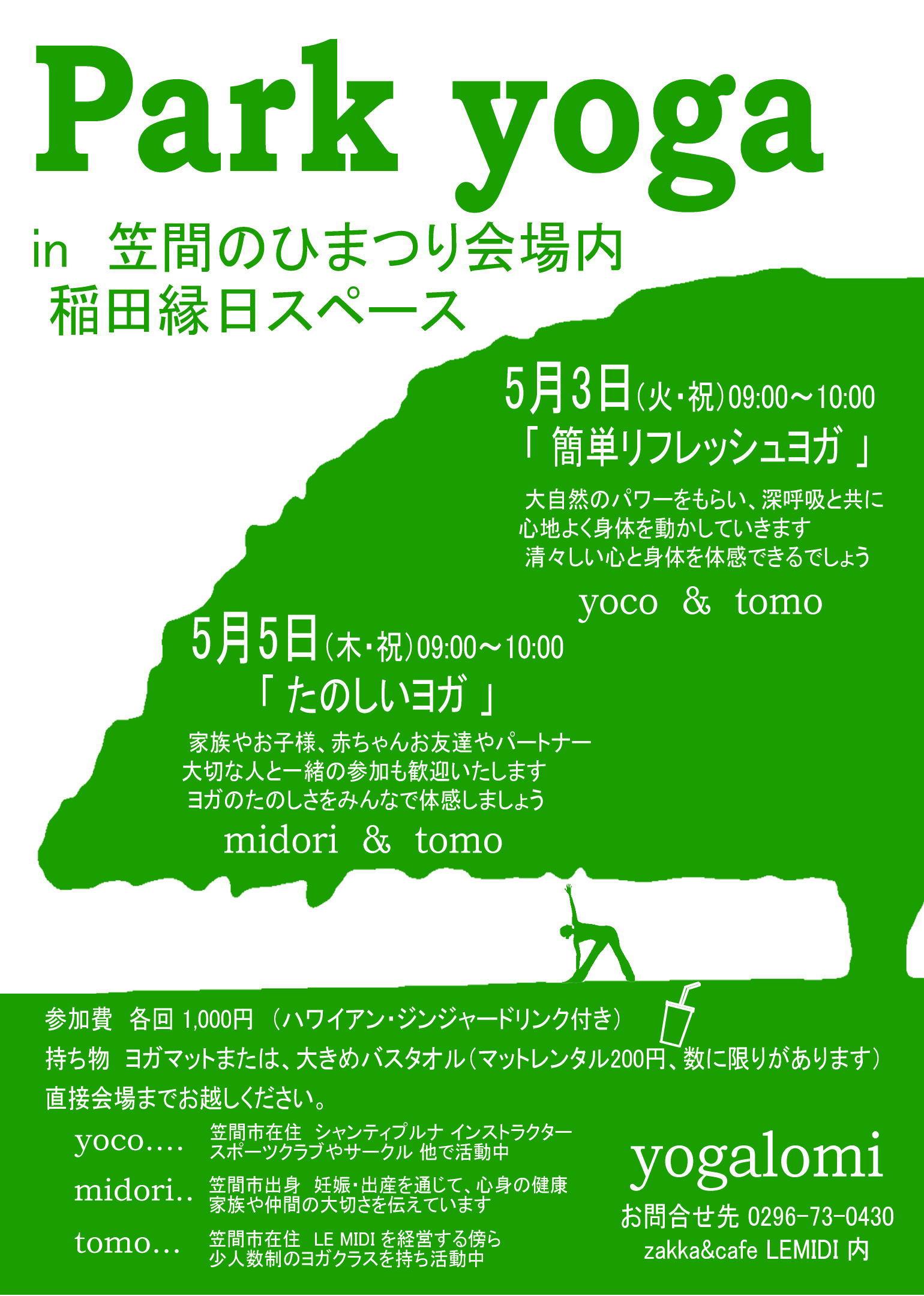 稲田縁日のイベント&ワークショップ_f0229883_123123.jpg