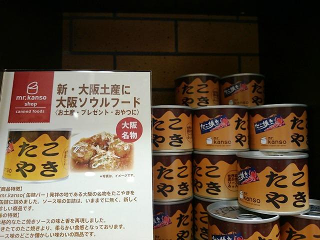 大阪名物・・・ww_e0167593_0522894.jpg