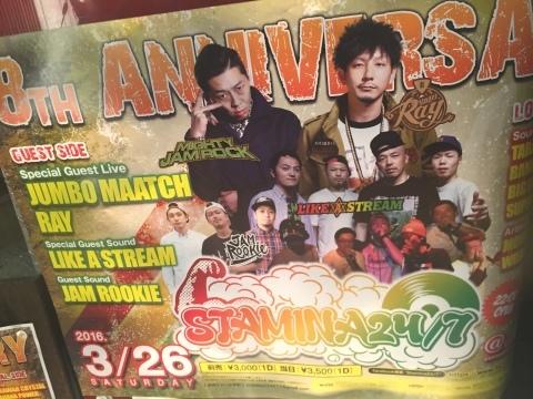 monthly reggae party STAMINA24/7  8周年 レポ_e0115904_01033362.jpg