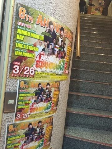 monthly reggae party STAMINA24/7  8周年 レポ_e0115904_01034694.jpg