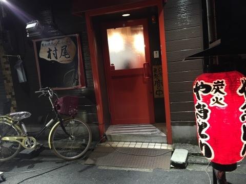 深夜の末広 村尾_e0115904_15292745.jpg