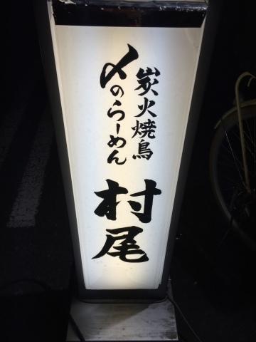深夜の末広 村尾_e0115904_15304247.jpg
