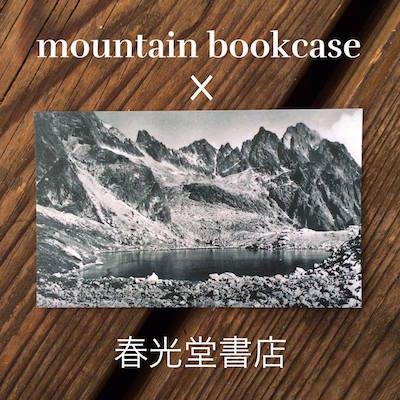 【出店者紹介】mountain bookcase × 春光堂書店(山梨)_e0200305_19133064.jpg