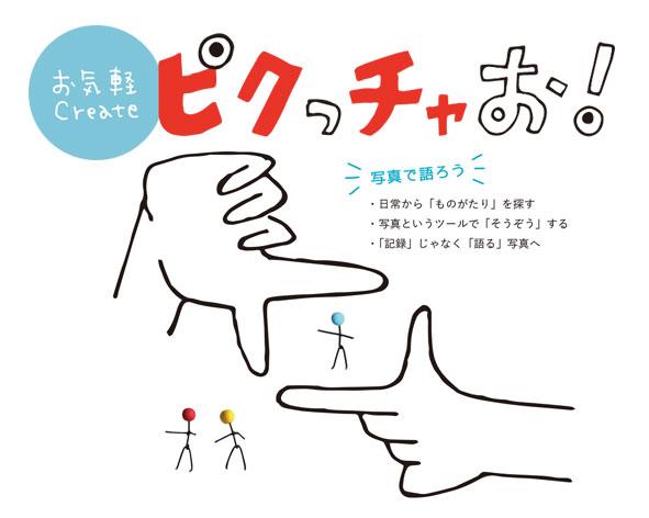 【講座最新情報】エゴコロサロン「ピクっチャお!」_f0127806_206679.jpg