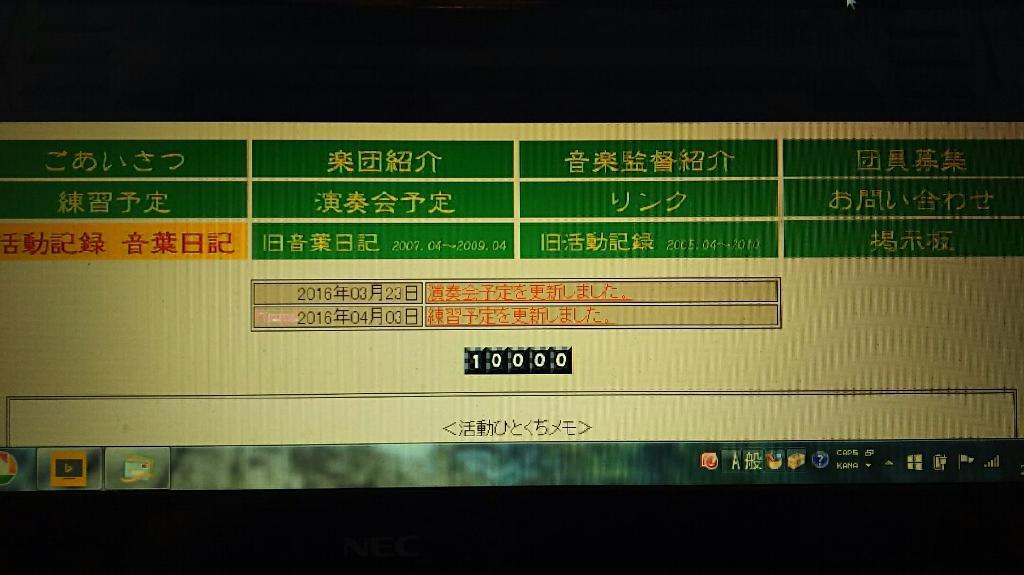 4月16日(土)の練習後記_f0200416_15252231.jpg
