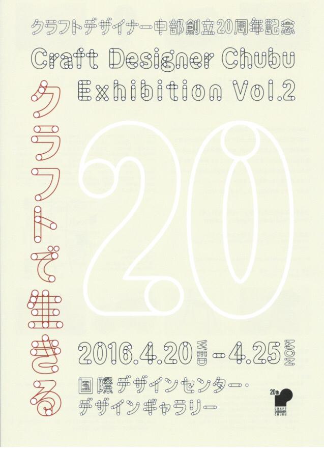 作品展のご案内〜デザインセンターギャラリー〜_e0095418_23063671.jpg
