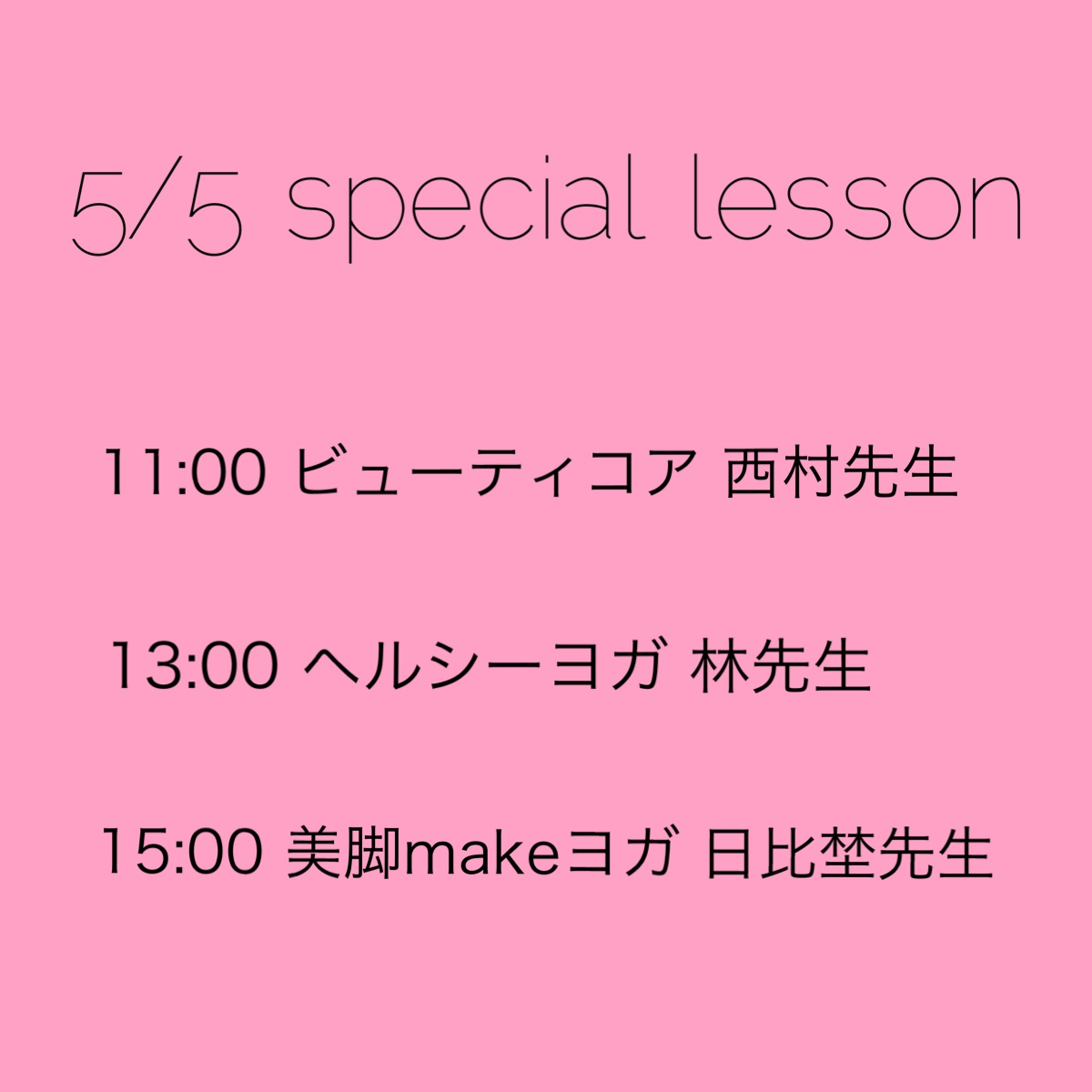 ★★★5/3,4,5special lesson★★★_f0168650_15571791.jpg