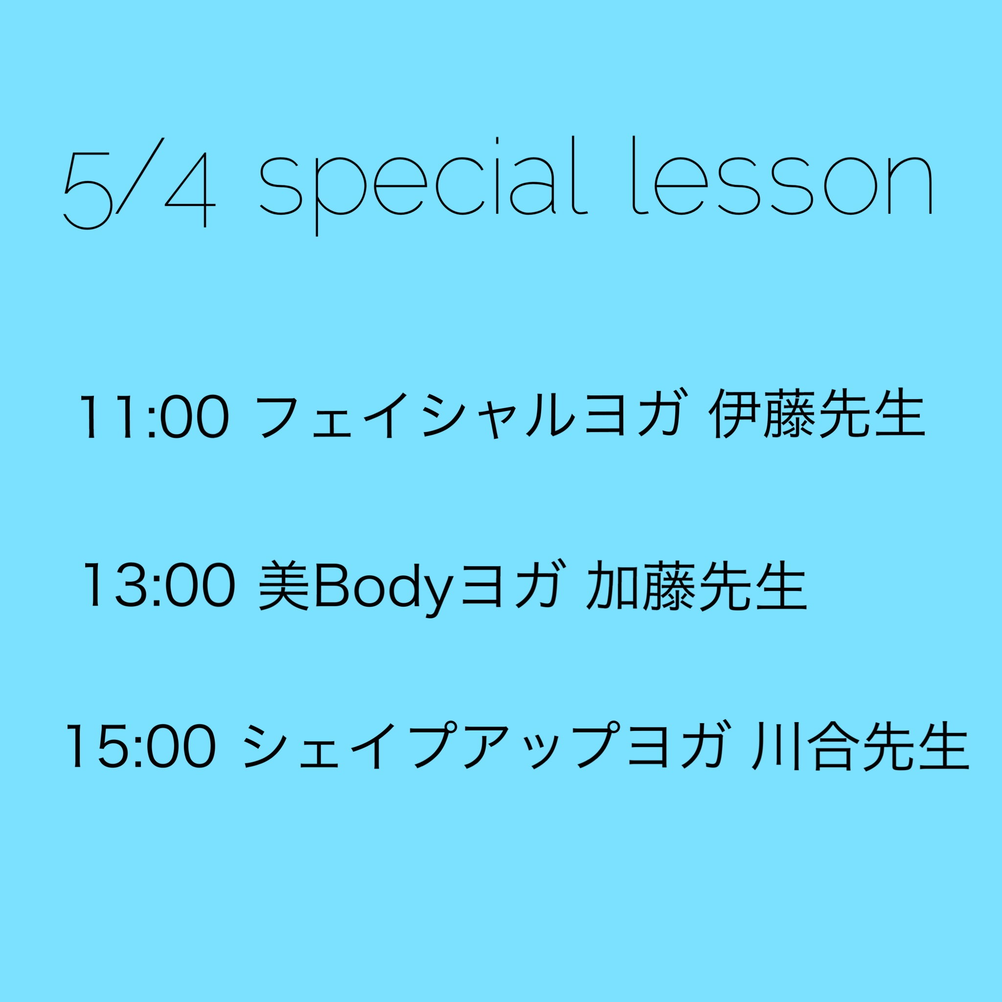 ★★★5/3,4,5special lesson★★★_f0168650_155769.jpg