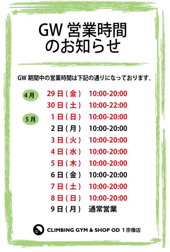 GW営業時間のご案内_a0330060_16491335.jpg