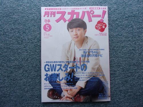 ぴあ㈱から、「月刊スカパー!」5月号が届く・・・。_c0198869_20253083.jpg