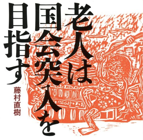 藤村直樹の思い出(1948-2010)_a0000682_15457.jpg