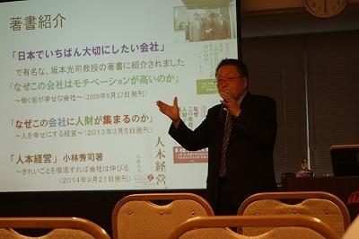 「日本でいちばん大切にしたい会社5」出版記念セミナー_e0190287_19523460.jpg