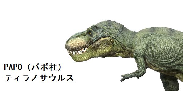 PAPO(パポ社)/ティラノサウルス(T.レックス 緑) レビュー_f0205396_20214867.png