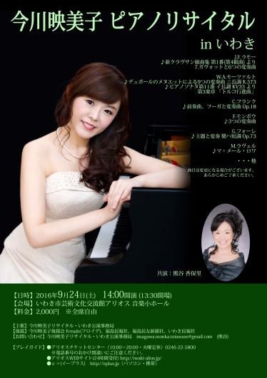 今川映美子 ピアノリサイタル in いわき_a0327097_21202551.jpg