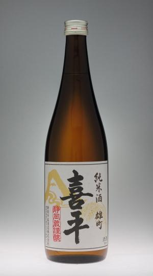 喜平 純米酒 雄町 [静岡平喜酒造]_f0138598_18241682.jpg