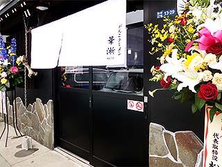 がんこラーメン 華漸-KAZEN-@米子 ☆☆ (醤油 あっさり&こってり・4/23オープン)_f0080612_10444682.jpg