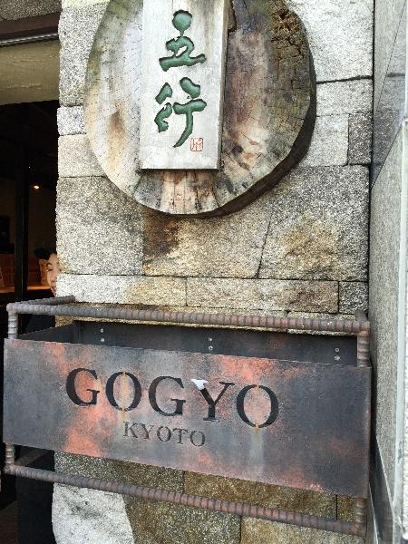 祇園へ_c0113733_2327519.jpg