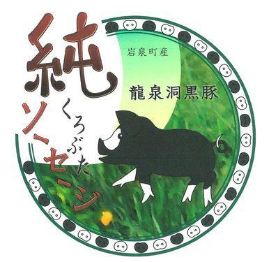 龍泉洞黒豚の「純くろぶたソーセージ」登場 & お知らせ_b0206037_18221345.jpg
