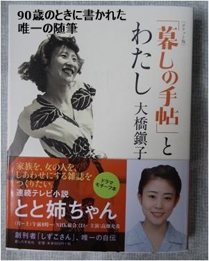 4月の本 & 紫陽花の植え替え_a0084343_12230675.jpg