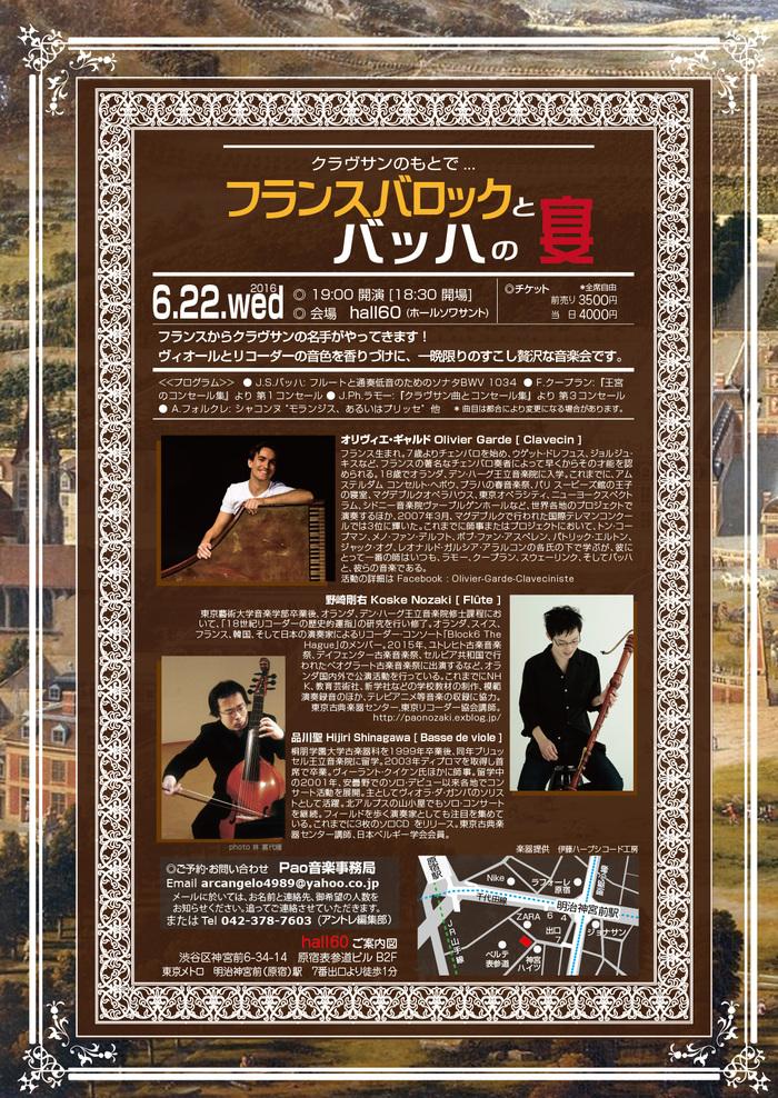 日本公演 2016_a0236250_18525489.jpg