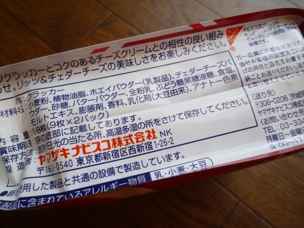 【ヤマザキナビスコ】RITZ リッツチーズサンド_c0152767_19201171.jpg