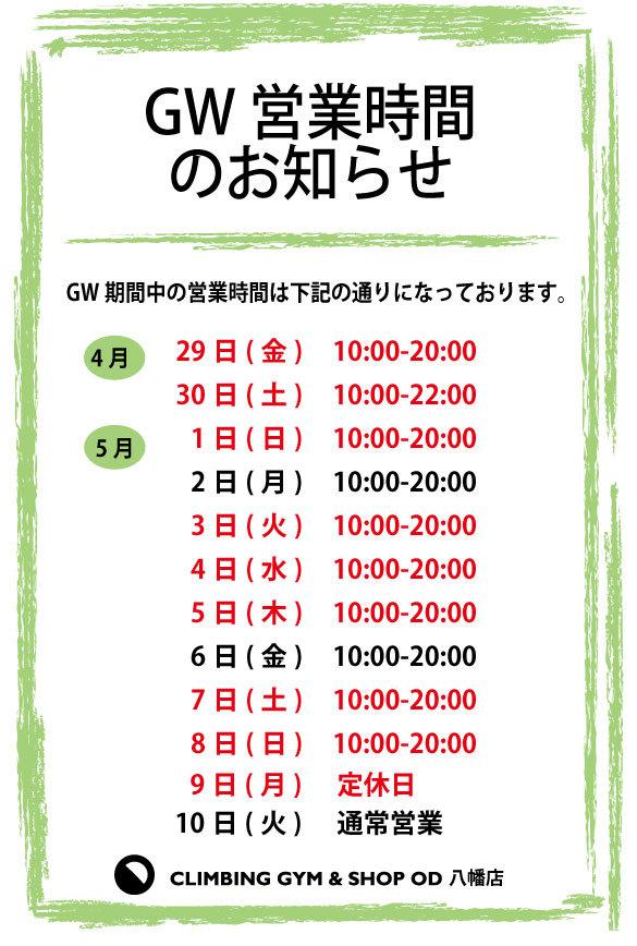 5月営業カレンダー _d0246875_21381372.jpg
