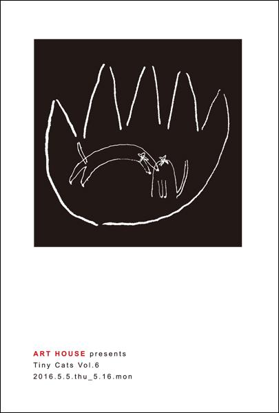 【参加します】ART HOUSE企画 「Tiny Cats Vol.6」_f0023482_16515220.jpg