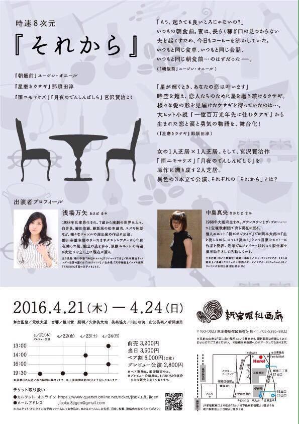 「それから」明日の日曜日(4/24) に二公演あります!_c0180686_00520709.jpg
