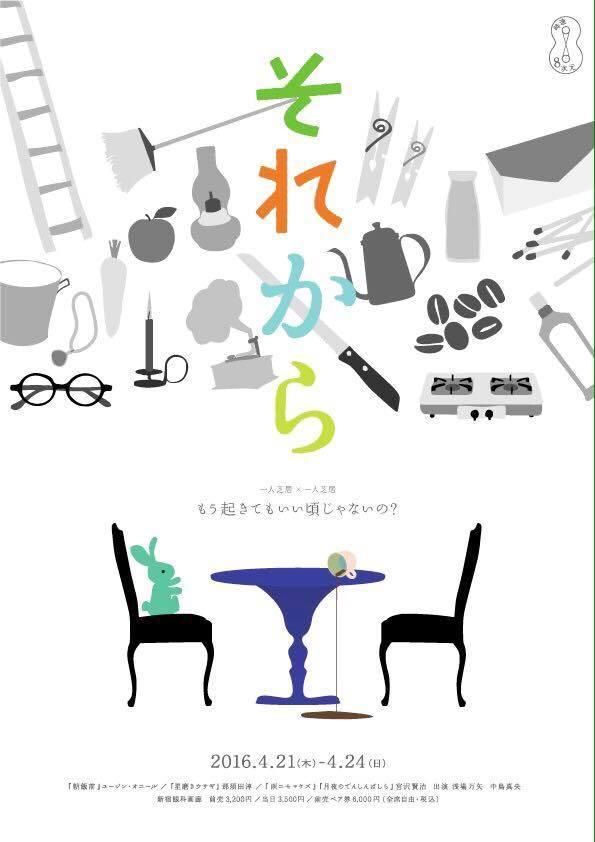 「それから」明日の日曜日(4/24) に二公演あります!_c0180686_00531878.jpg